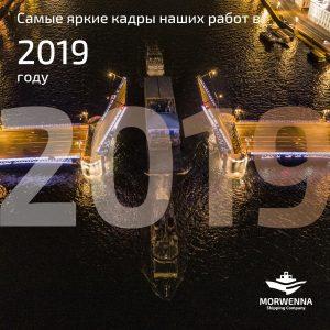 Калейдоскоп проектов 2019 года
